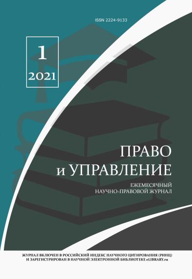 Право и управление № 1 2021