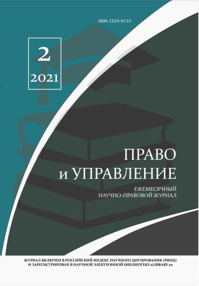 Право и управление № 2 2021